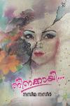 Thumbnail image of Book Ninakkaye