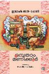 Thumbnail image of Book Onpatham Manikkoor