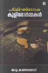 Thumbnail image of Book Padiyirangippoya Kulirormmakal