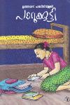 Thumbnail image of Book Parukutty