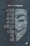 Thumbnail image of Book Pathrakathakal Kathayillaymal