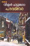 Thumbnail image of Book പാവങ്ങള് വിക്ടര് ഹ്യൂ