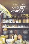 Thumbnail image of Book Pazhamayude Thanima