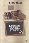 Thumbnail image of Book പ്രിയപ്പെട്ട കാലം