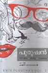 Thumbnail image of Book പുരുഷന് അനുഭവം കാഴ്ച സങ്കല്പ്പം