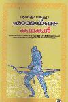 Thumbnail image of Book രാമായണ കഥകള്