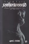Thumbnail image of Book Rathiragangal