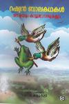 Thumbnail image of Book Russian Balakathakal Thavalayum Kattutharavukalum