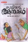 Thumbnail image of Book Sachinte Aanakal