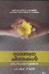 Thumbnail image of Book Santhwanachinthakal