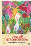 Thumbnail image of Book ശലഭ ദേശാടനം