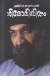 Thumbnail image of Book Sirolikhitham