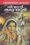 Thumbnail image of Book ശിവന്റെ കടുന്തുടി