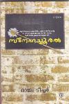 Thumbnail image of Book Snehachooral