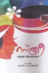 Thumbnail image of Book സ്ത്രീ പുരുഷ വീക്ഷണങ്ങള്