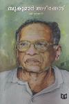 Thumbnail image of Book സുകുമാര് അഴീക്കോട്