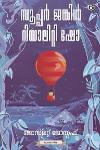 Thumbnail image of Book സൂപ്പര് ജങ്കിള് റിയാലിറ്റി ഷോ