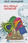 Thumbnail image of Book തവ വിരഹേ വനമാലീ