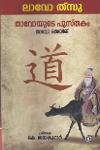 Thumbnail image of Book Thavoyude Pusthakam