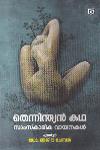 Thumbnail image of Book Thennindian Katha Samskarika Vayanakal