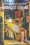 Thumbnail image of Book Threuvu vilakku