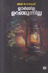 Thumbnail image of Book Umila Uragunnilla