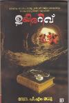Thumbnail image of Book Uyirarivu