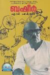 Thumbnail image of Book വൈക്കം മുഹമ്മദ് ബഷീര്