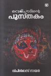 Thumbnail image of Book Velipadinte Pusthakam