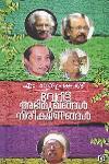 Thumbnail image of Book വേറിട്ട അഭിമുഖങ്ങള് നിരീക്ഷണങ്ങള്