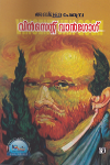 Thumbnail image of Book Vincent Van Gosh