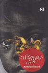 Thumbnail image of Book Vishudha Pasu