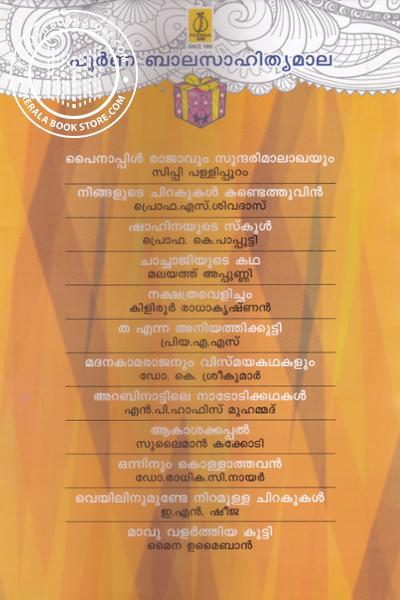 back image of ബാലസാഹിത്യമാല