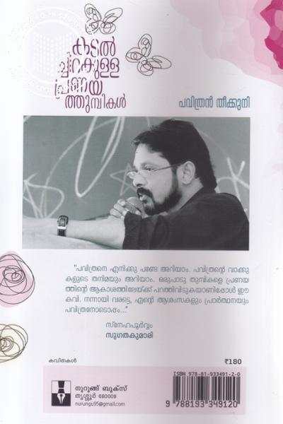 back image of Kadalchirakulla Pranayathumbikal