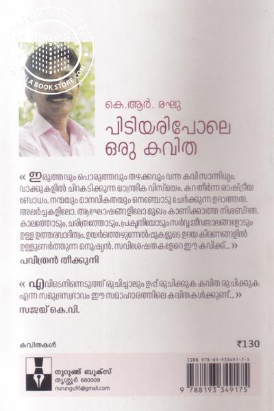 back image of Pidiyaripole Oru Kavitha