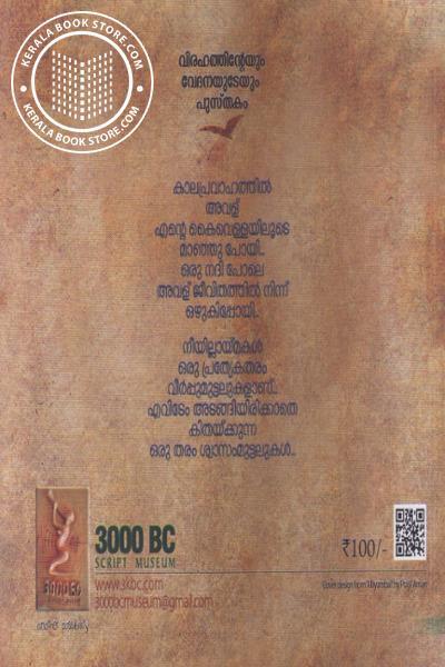 back image of Thamarapoo Nee Dhoore Kandu Mohichu