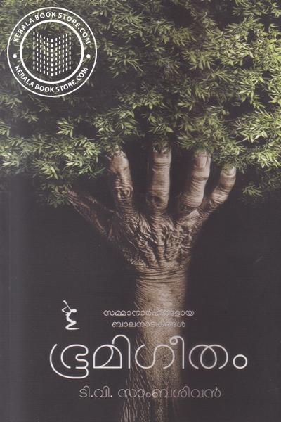 Cover Image of Book Bhoomigeetham