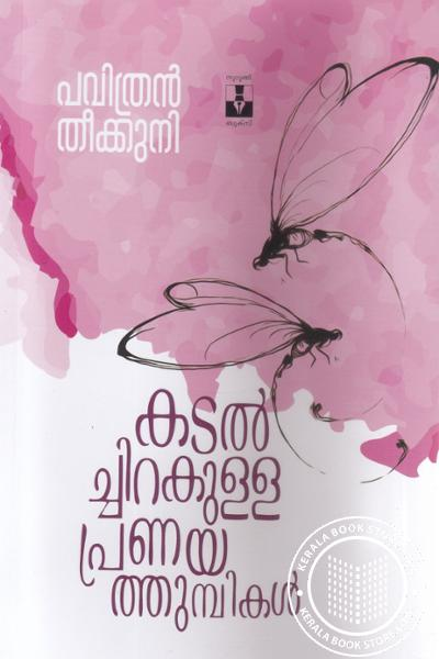 Cover Image of Book കടല്ച്ചിറകുള്ള പ്രണയത്തുമ്പികള്