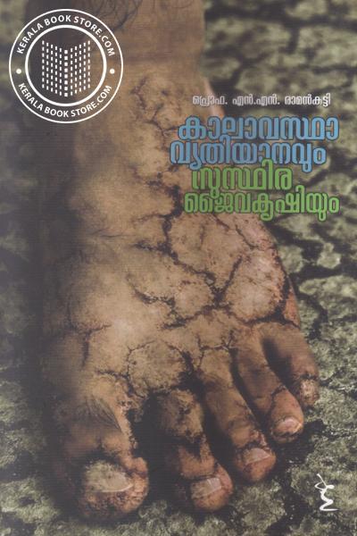 Cover Image of Book കാലാവസ്ഥാ വ്യതിയാനവും സുസ്ഥിര ജൈവകൃഷിയും