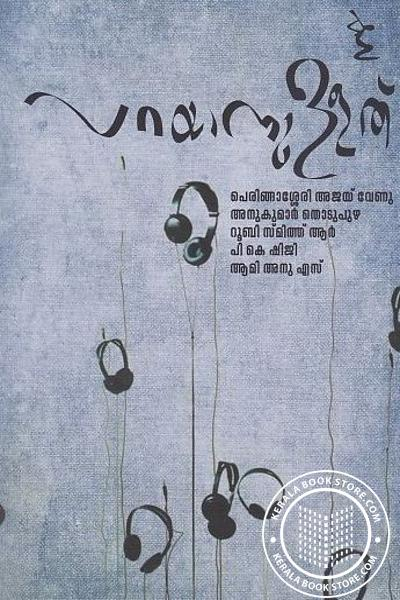 Cover Image of Book Parayanullath
