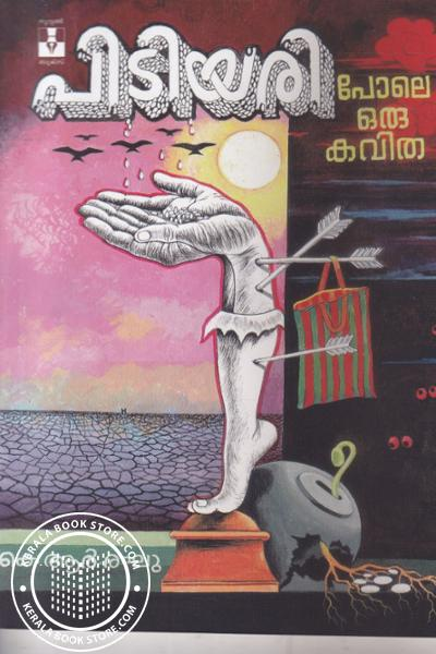 Cover Image of Book Pidiyaripole Oru Kavitha