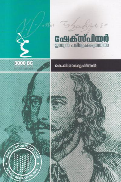 Cover Image of Book Shakespeare