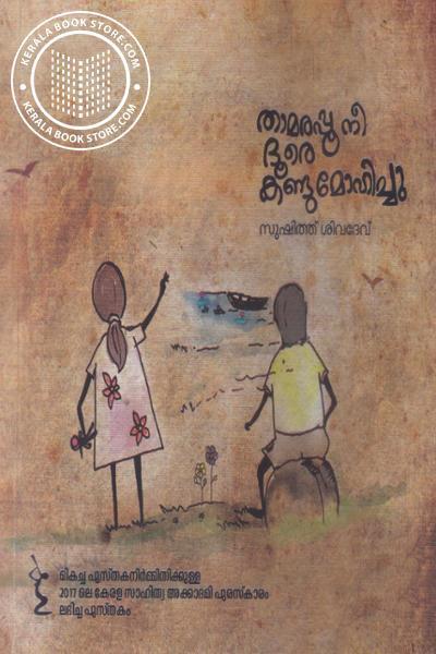 Cover Image of Book താമരപ്പൂ നീ ദൂരെ കണ്ടു മോഹിച്ചു