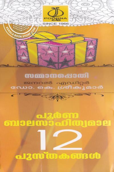 inner page image of ബാലസാഹിത്യമാല