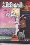 Thumbnail image of Book Pidiyaripole Oru Kavitha
