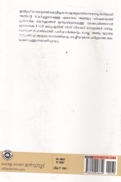 back image of ഭാരതജന ചരിത്രം 6- മൗര്യാനന്തര ഇന്ത്യ ബി സി 200 എ ഡി 300 രാഷ്ട്രീയ സാമ്പത്തിക ചരിത്രം