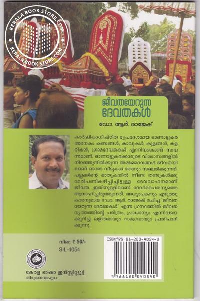 back image of Geevathayerunna Devathakal