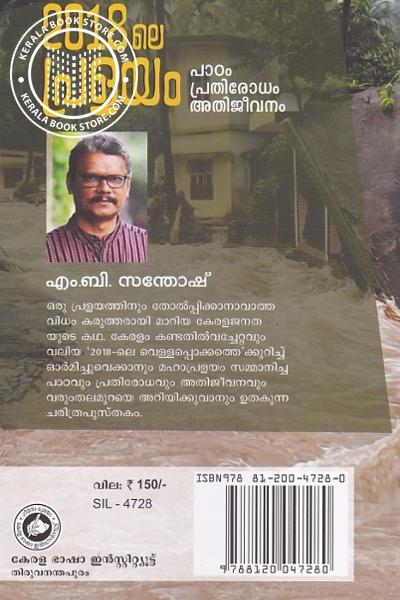 back image of 2018 ലെ പ്രളയം