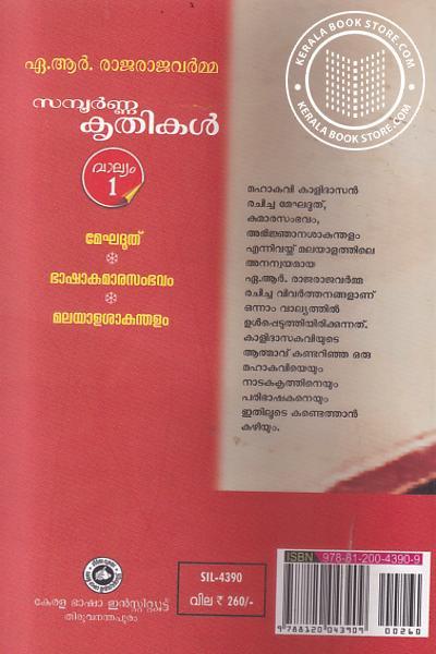 back image of A R Raja Raja Varmayude Sampoorna Krithikal Volum -1