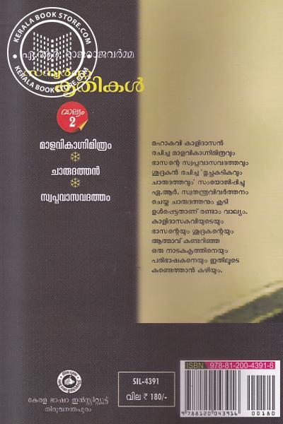 back image of A R Raja Raja Varmayude Sampoorna Krithikal Volum -2